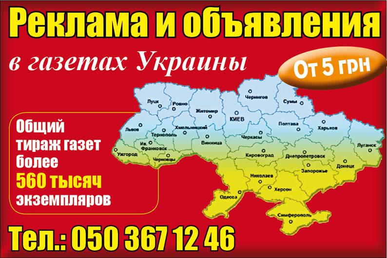 газеты бесплатных объявлений знакомвства украины