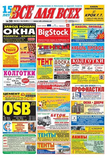 желтая газета полтава работа на дому